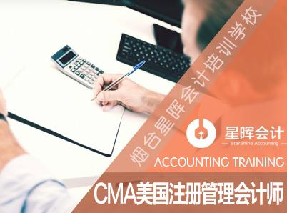 会计培训 CMA美国注册管理会计师