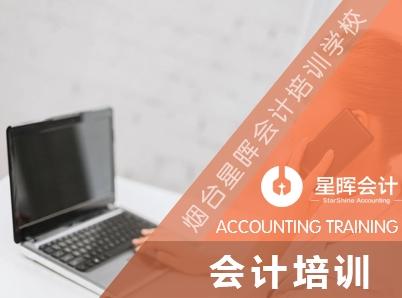 会计培训 CPA注册会计师