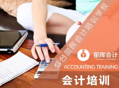 会计培训 财务领导力