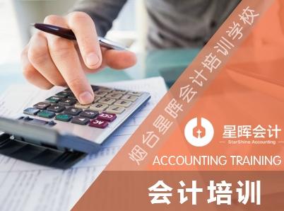 会计培训 财税管控