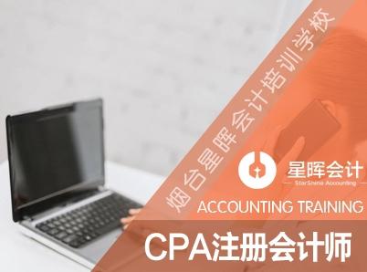 会计培训 CPA注册会计师班
