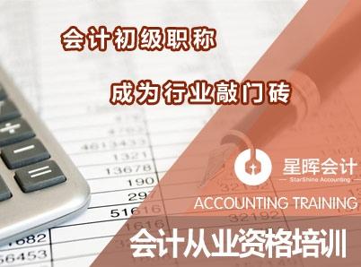 会计培训 会计从业资格培训
